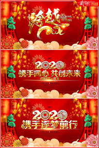2020年春节晚会背景展板