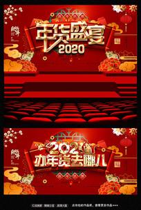 2020年货盛宴活动展板