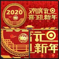 2020年鼠年迎新年元旦背景板