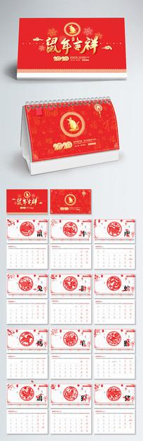 2020年中国红商业企业台历设计