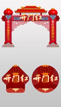 2020鼠年开门红春节拱门新年美陈设计