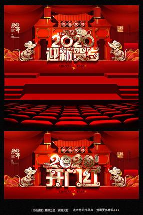 2020鼠年开门红活动海报
