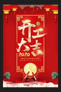 2020鼠年企业开工大吉海报