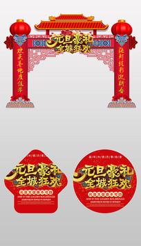 2020鼠年元旦豪礼春节拱门新年美陈设计