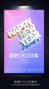 创意渐变2020迎新年海报设计
