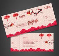 春节活动抽奖卷代金券