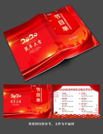 大气喜庆红色春节晚会节目单设计