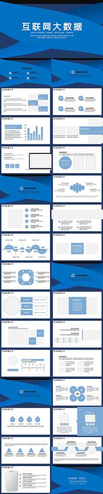 电子科技电子商务PPT模板