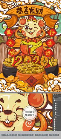 国潮插画老鼠恭喜发财2020年鼠年海报
