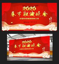 红色2020年春节联欢晚会春晚舞台背景