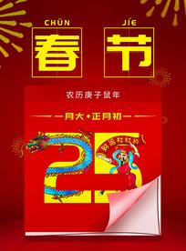 红色春节宣传海报