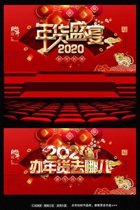 红色大气年货盛宴活动展板