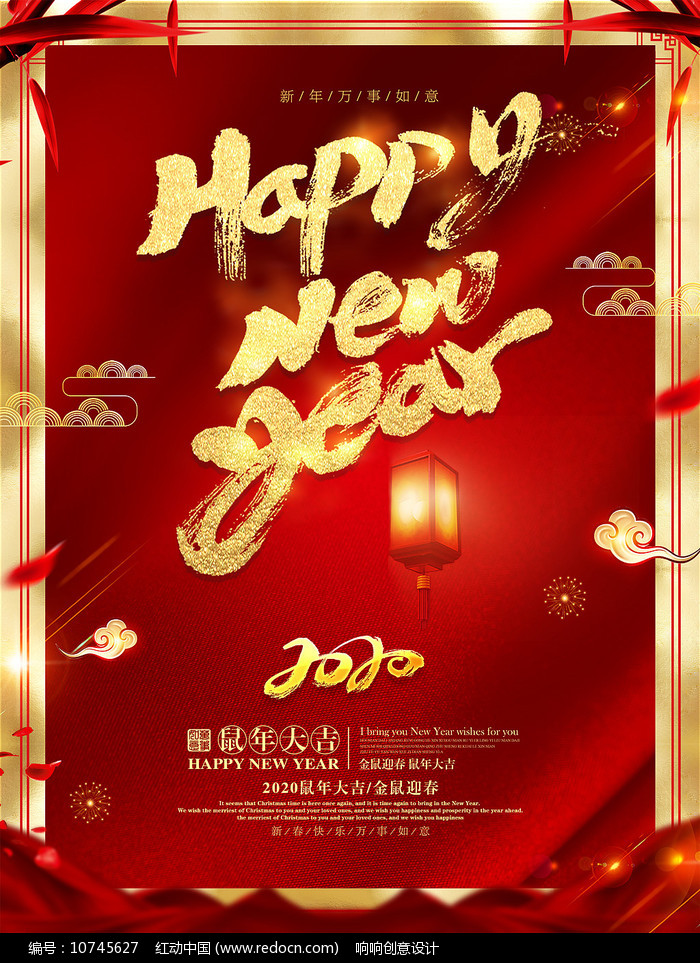 红色大气新年快乐鼠年海报设计