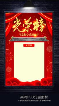 红色光荣榜企业年会海报设计