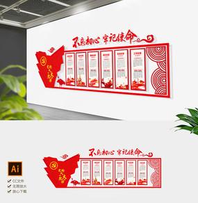 红色十九大党员六大纪律党建文化墙