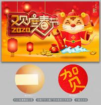 红色喜庆2020年鼠年欢度春节海报