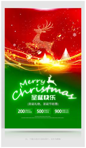 简约圣诞节海报设计