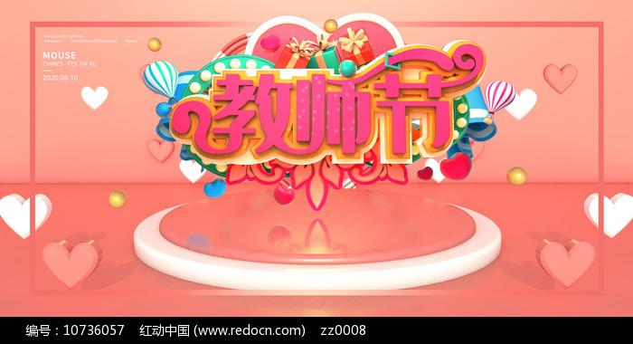 教师节快乐立体字粉色温馨展板图片