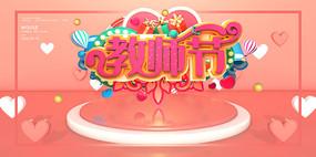 教师节快乐立体字粉色温馨展板