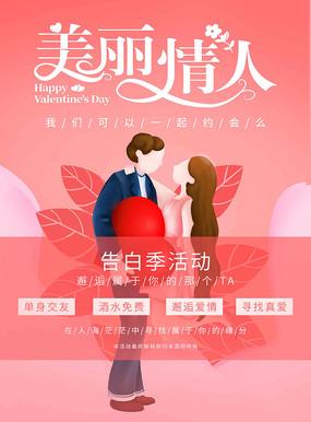 浪漫情人节宣传海报