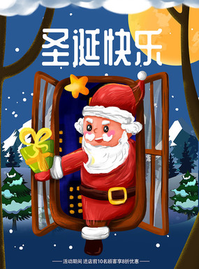 蓝色背景圣诞海报