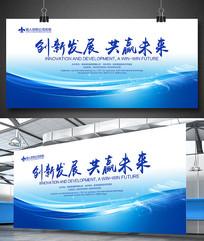 蓝色会议背景板模板