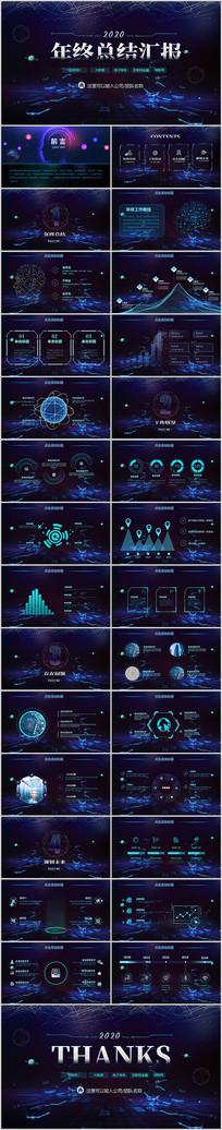 蓝色互联网商务科技年终总结PPT模板