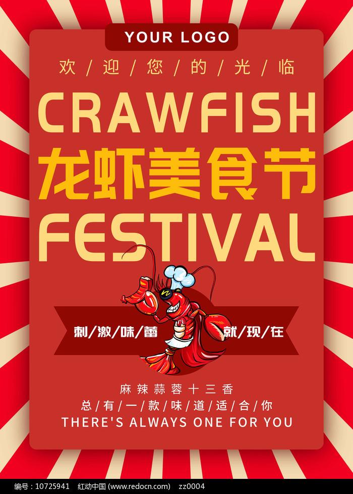 龙虾美食节宣传海报图片
