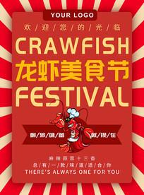 龙虾美食节宣传海报