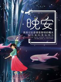 梦幻风晚安宣传海报
