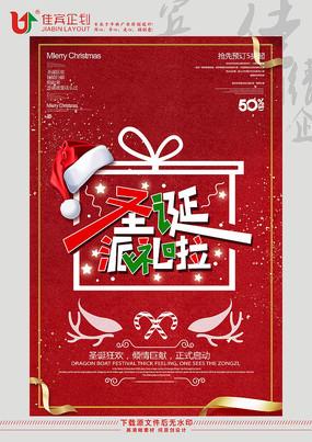 圣诞节信封海报设计