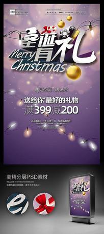 圣诞有礼浪漫背景促销海报