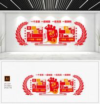 十九大3D党支部党员风采党建文化墙照片墙