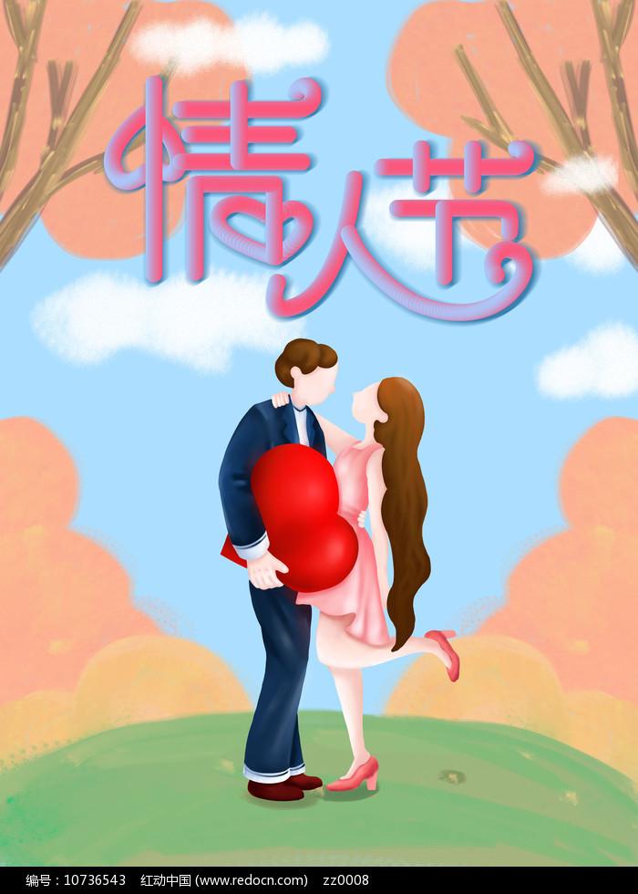 手绘情侣情人节温馨海报图片