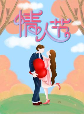 手绘情侣情人节温馨海报