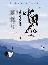 手绘中国风风景插画海报