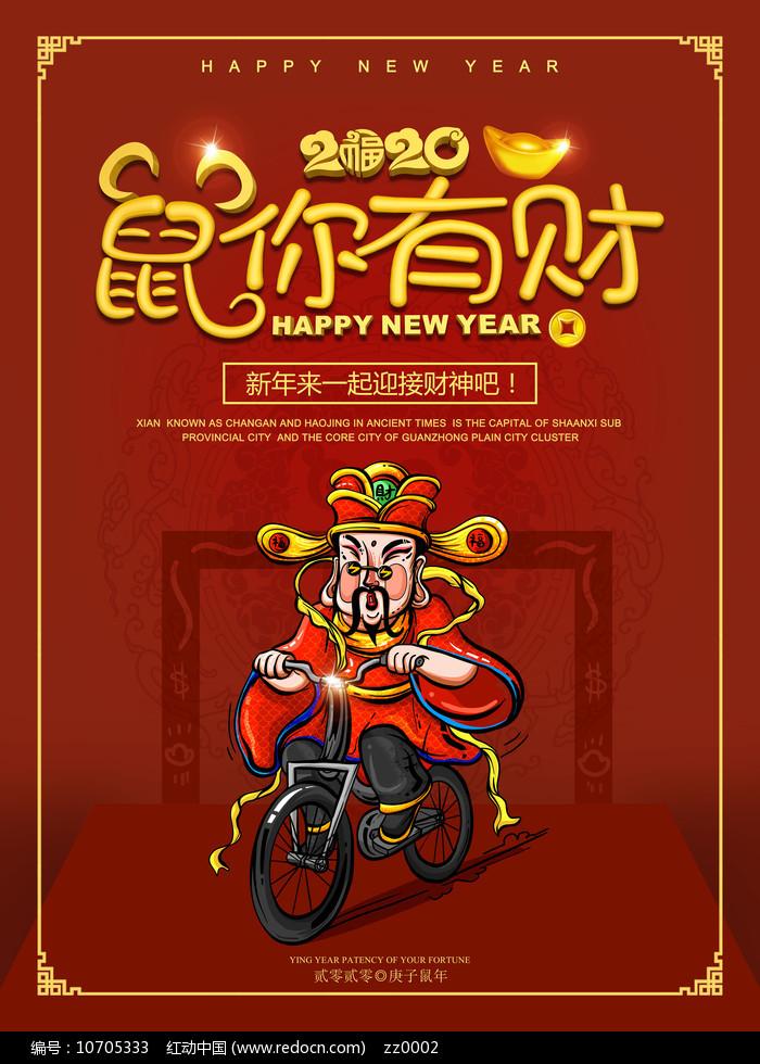 鼠年财神骑自行车海报图片