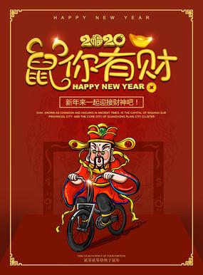 鼠年财神骑自行车海报