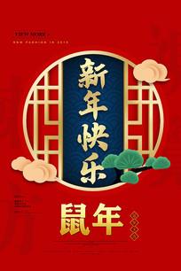 鼠年快乐海报设计