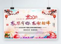 唯美水彩中国风2020鼠年年会舞台背景板