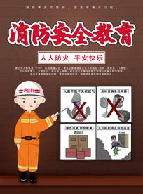 消防安全教育海报