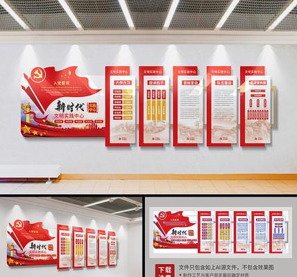新时代文明实践站形象墙