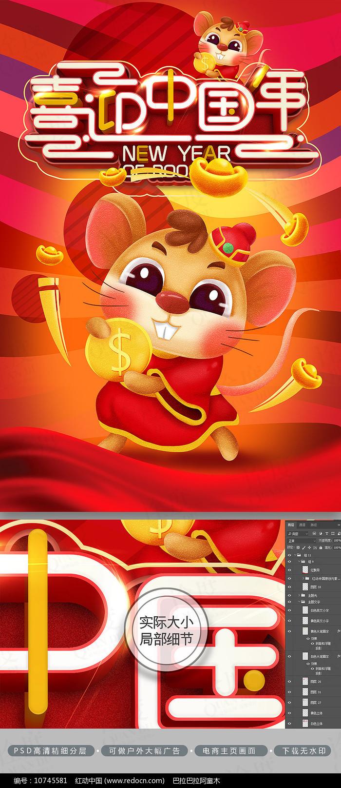 新时尚鼠年喜迎中国年新年海报图片