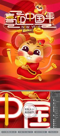 新时尚鼠年喜迎中国年新年海报