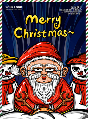 原创国潮风圣诞海报