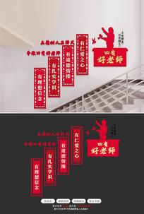 原创四有好老师楼梯文化墙