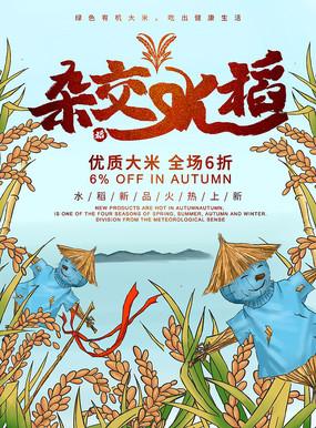 杂交水稻海报