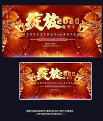绽放2020鼠年新年春节年会舞台背景设计
