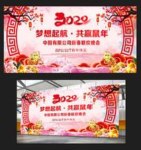 中国风2020年迎新年会背景板