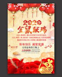 中国风2020鼠年新年海报设计